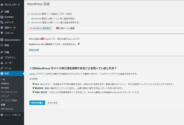 Wordpress Language4